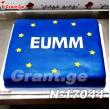 """კორპორატიული ტორტი """"EUMM"""" 17044"""