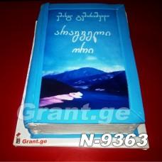 ტორტი წიგნი 9363
