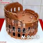 """ტორტი """"რომის კოლიზეუმი"""" 9448"""
