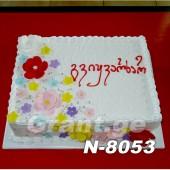 ტორტი -  8053