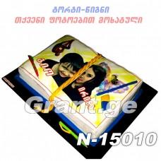 ტორტი საბავშვო წიგნი 15010