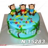 ტორტი მაიმუნები 15283