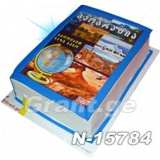 ტორტი წიგნი 15784