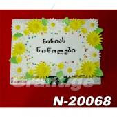 ტორტი ყვითელი გვირილები 20068