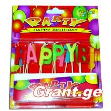 სანთელი Happy Birthday