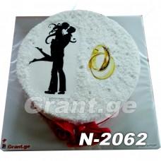 საქორწილო ტორტი 2062