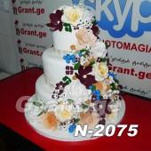 საქორწილო ტორტი 2075
